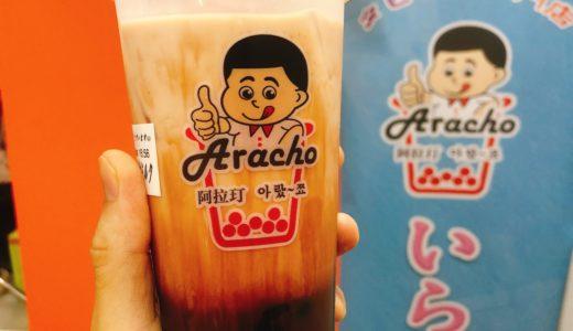 名古屋駅椿町にタピオカ専門店「アラチョー(Aracho)」が9月にオープン