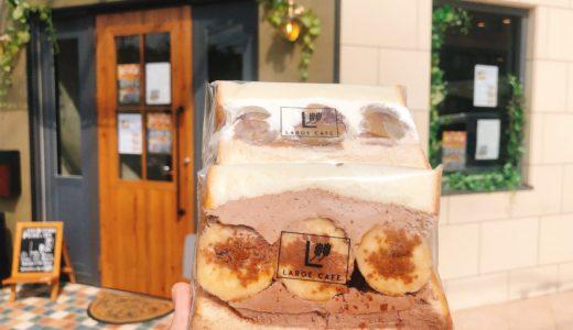 昭和区ラルジュ杁中(いりなか)はサンドイッチ専門店!テイクアウトもできるよ。