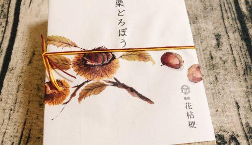 2020年発売開始【JR名古屋高島屋】花桔梗の「栗どろぼう」がオススメ。期間限定・数量限定!