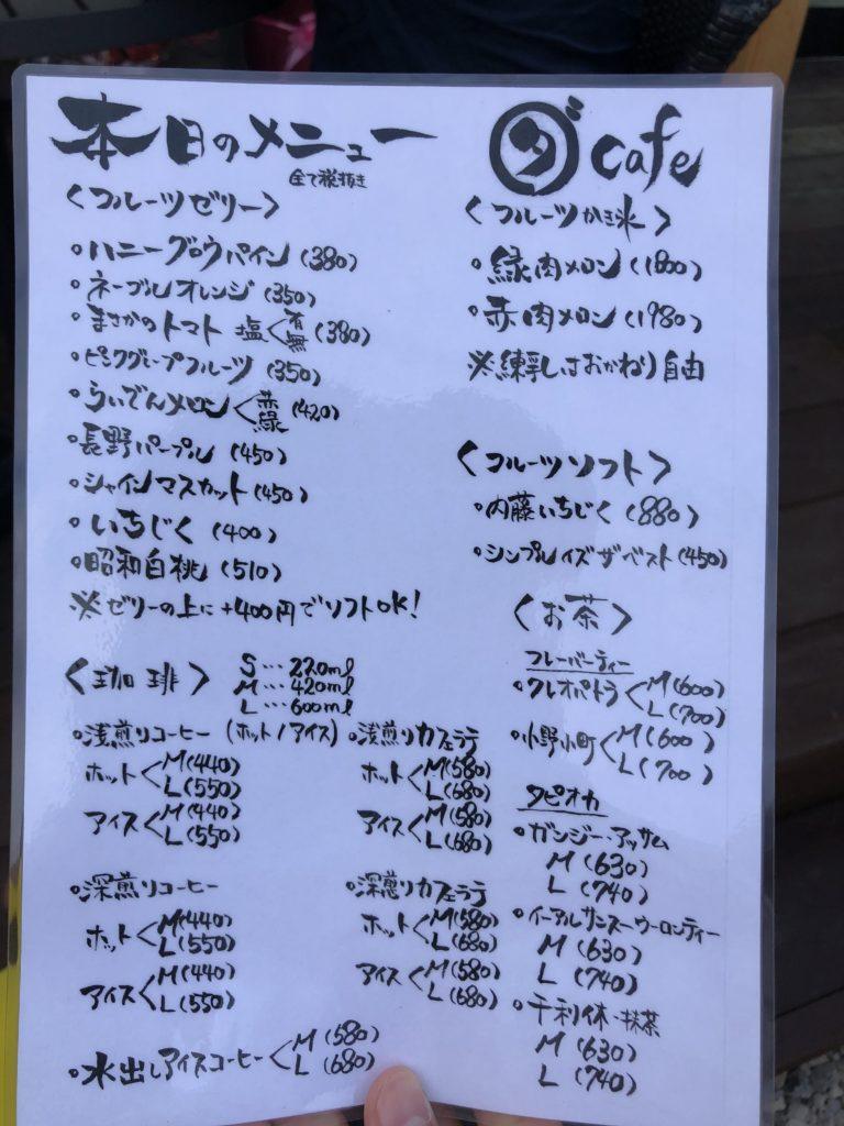 ダカフェのメニュー表