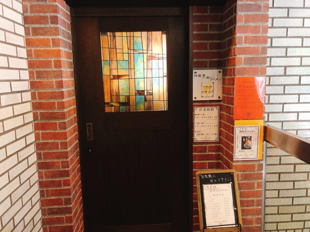 純喫茶ライオンのお店の入り口