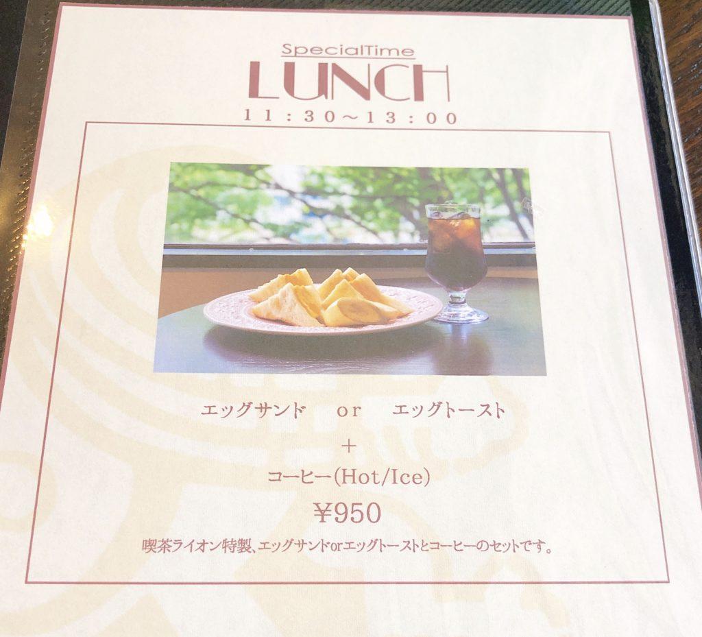 純喫茶ライオンのランチメニュー表