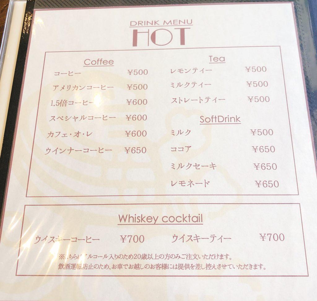純喫茶ライオンのドリンクメニュー表
