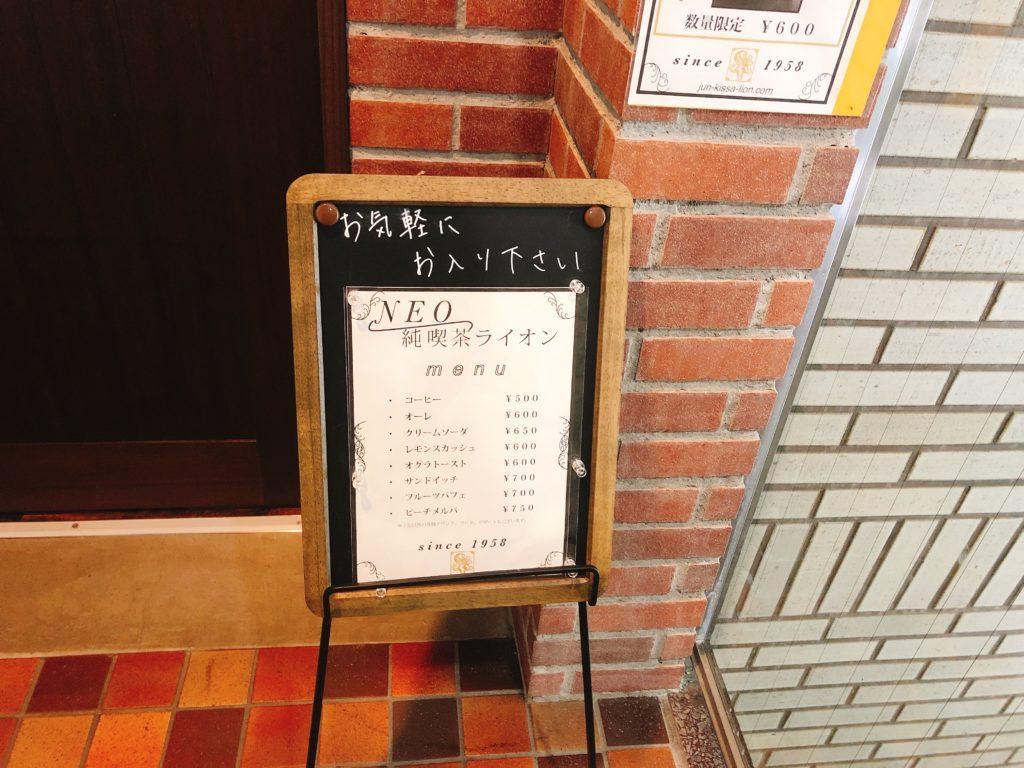 純喫茶ライオンのお店の入り口前のメニュー表