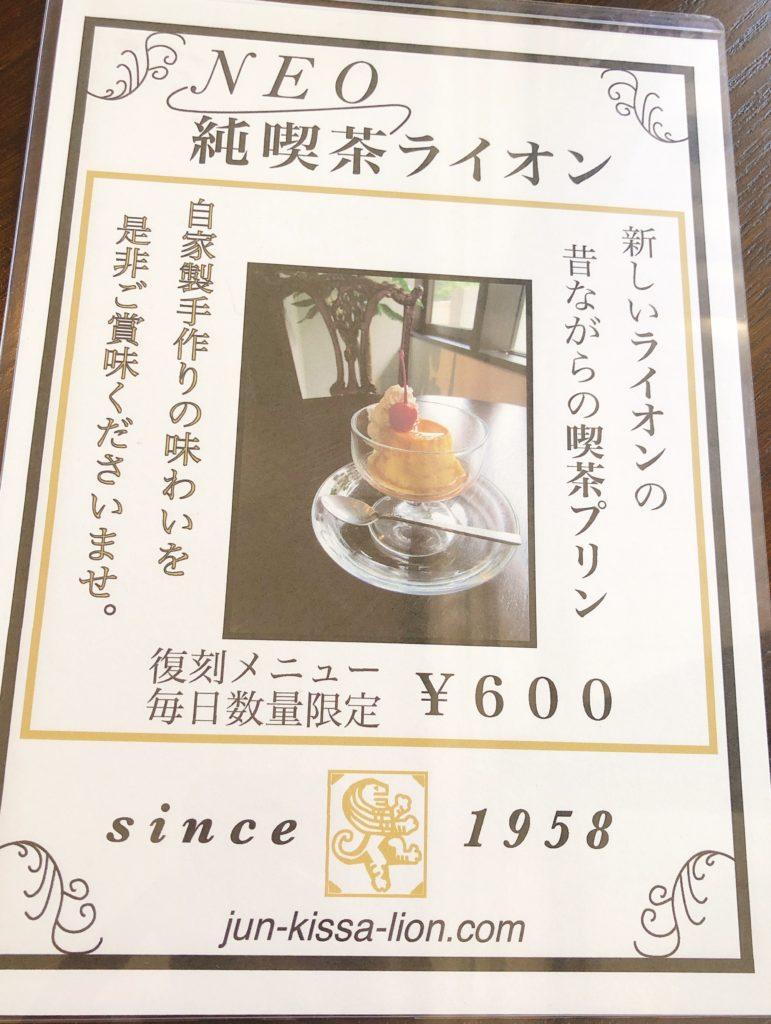 純喫茶ライオンの喫茶プリンのメニュー表