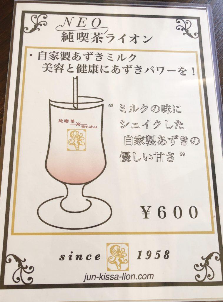 純喫茶ライオンのミルクシェイクのメニュー表