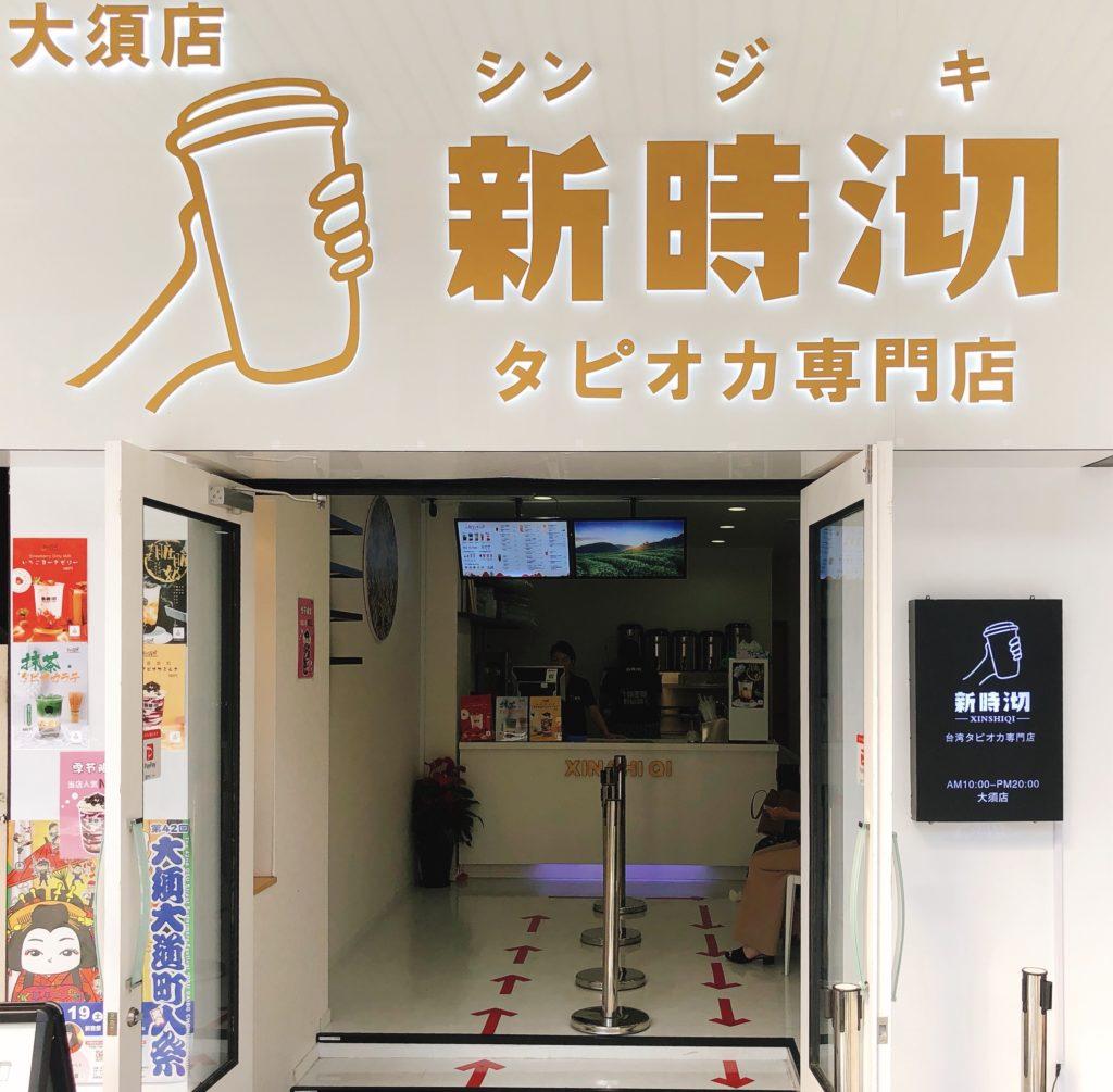大須「新時沏(しんじき)」の店舗の外観