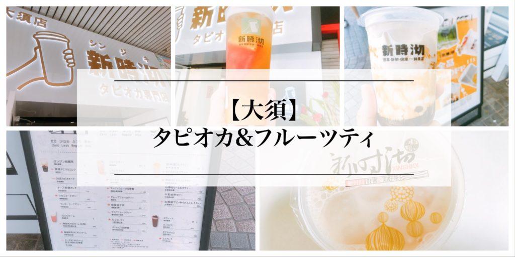 大須「新時沏(しんじき)」の写真一覧