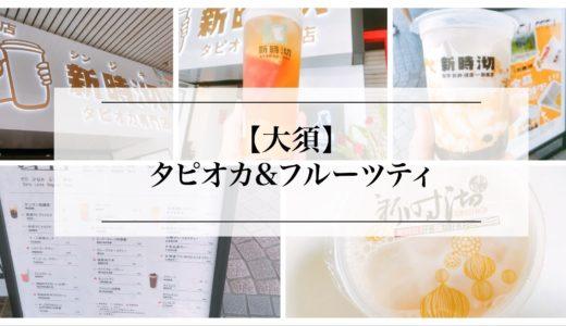 大須「新時沏(しんじき)」はタピオカ専門店で、フルーツティーが絶品