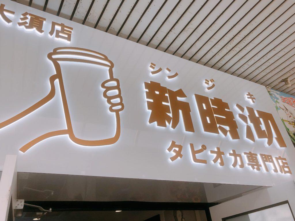 大須「新時沏(しんじき)」の店舗看板