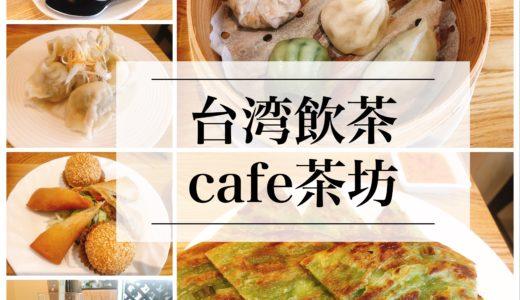 一社「台湾飲茶cafe 茶坊」は予約必須の人気店