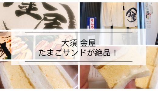大須金屋のたまごサンドが絶品!名古屋のタマゴサンドを食べ歩き中