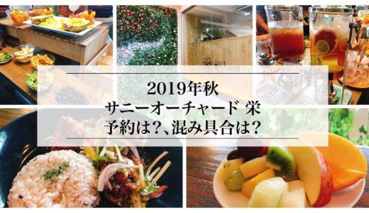 【2019年秋】栄『サニーオーチャード 』の混み具合は?予約はできる?ランチメニューは?