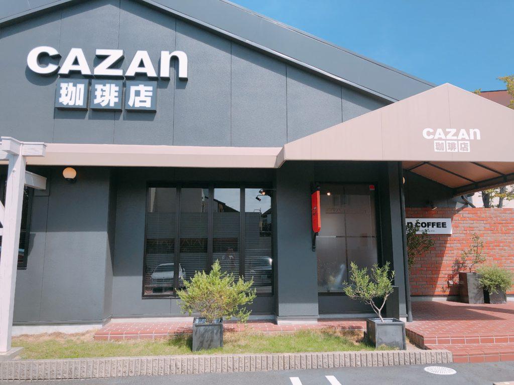 CAZANの外観