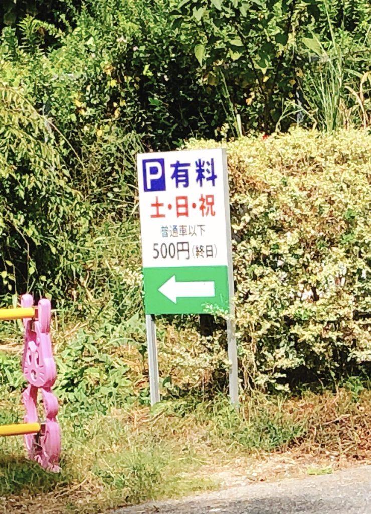 愛知牧場の看板