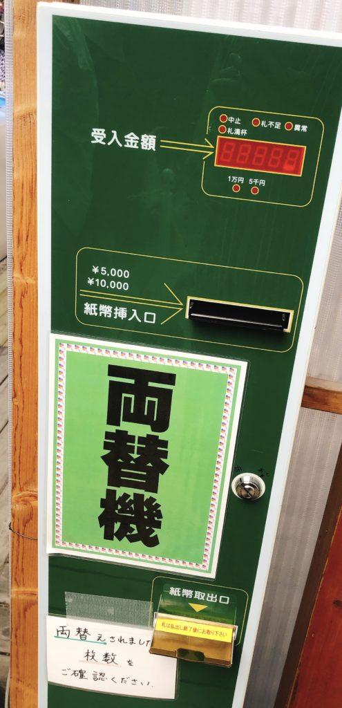 愛知牧場のジェラート券売機