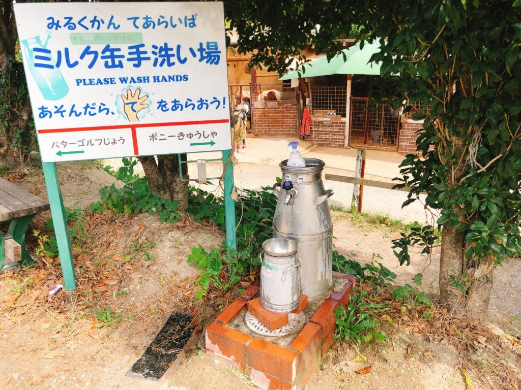 愛知牧場のミルク缶手洗い