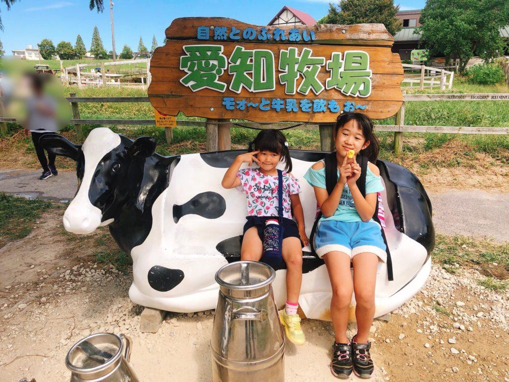 愛知牧場のフォトスポット