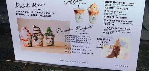 カフェロブ(caferob)名古屋駅前店のドリンクメニュー表