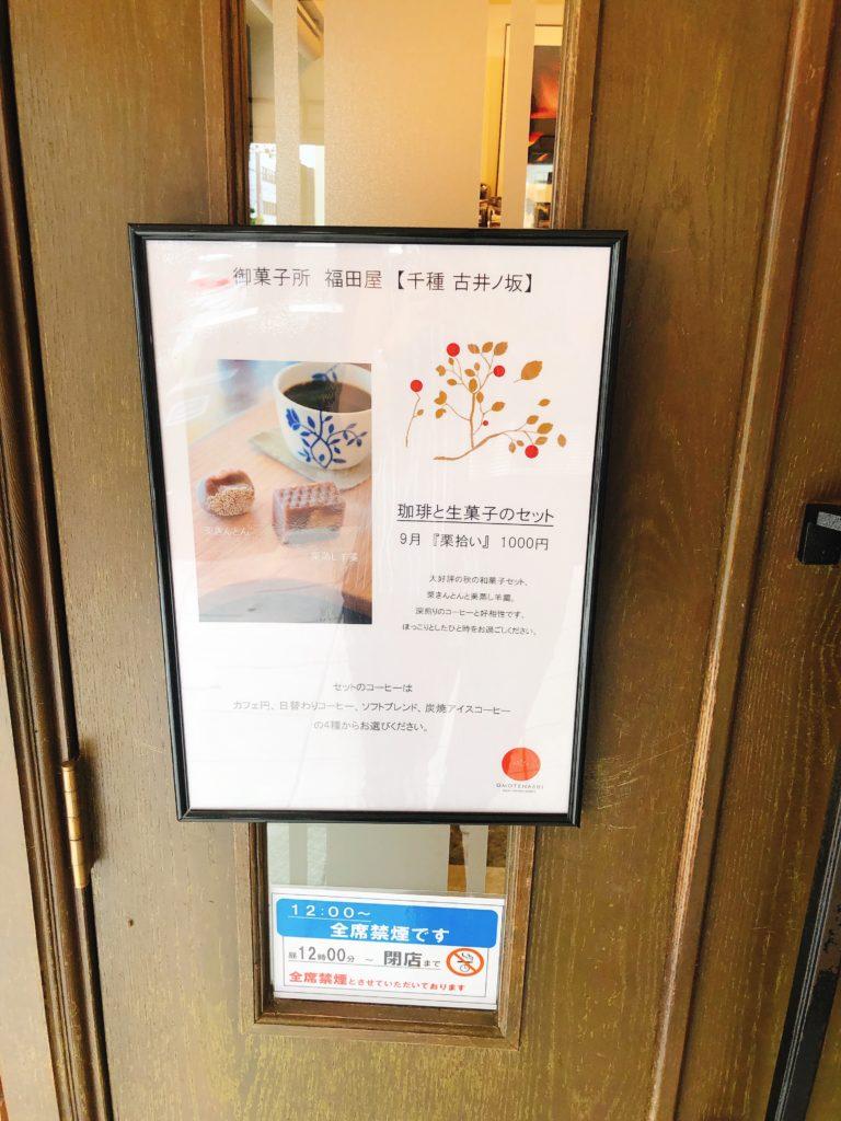 cazan(カザン)本店の珈琲と生菓子のセットのメニュー表