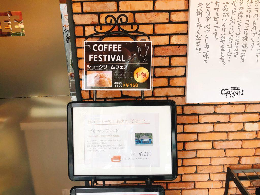cazan(カザン)本店の本日のコーヒーのメニュー