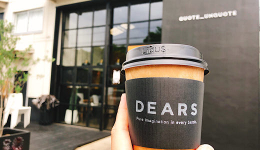 (港区) 戸田川緑地公園前の「DEARSCOFFEE(ディアーズコーヒー)」はディカフェも美味しい!