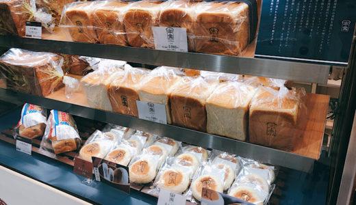 名鉄百貨店 食パン専門店『本食』は隠れた名店。in 名古屋駅