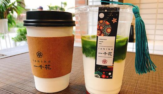 日本茶専門店一千花(いちか)が栄にオープン