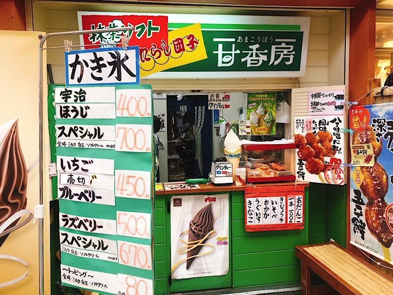 大須の嘉木園 甘香房のお店の前