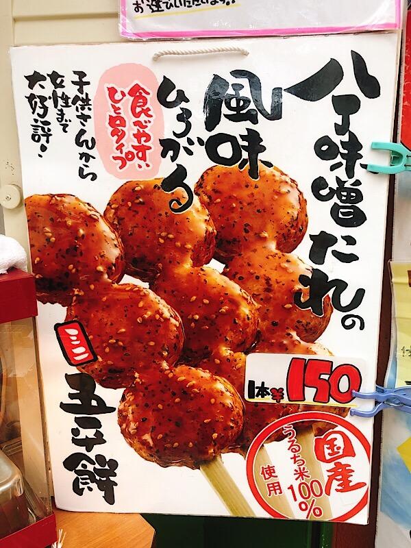 大須の嘉木園 甘香房の五平餅の看板