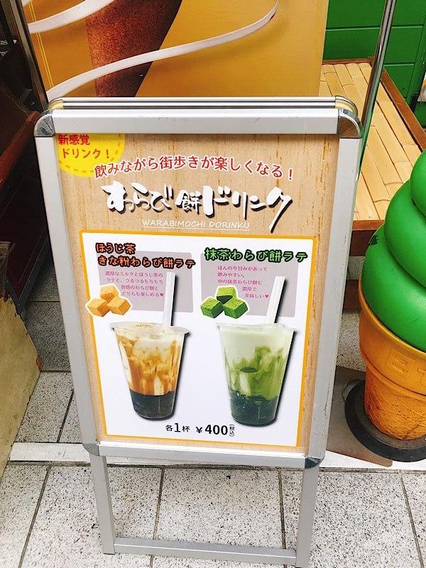 大須の嘉木園 甘香房のわらび餅ドリンク