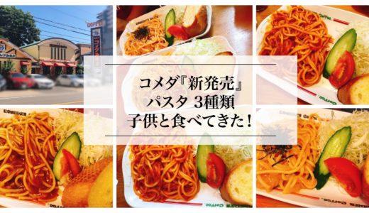 コメダのスパゲティー(パスタ)3種類実食レポ。10月1日から販売開始!