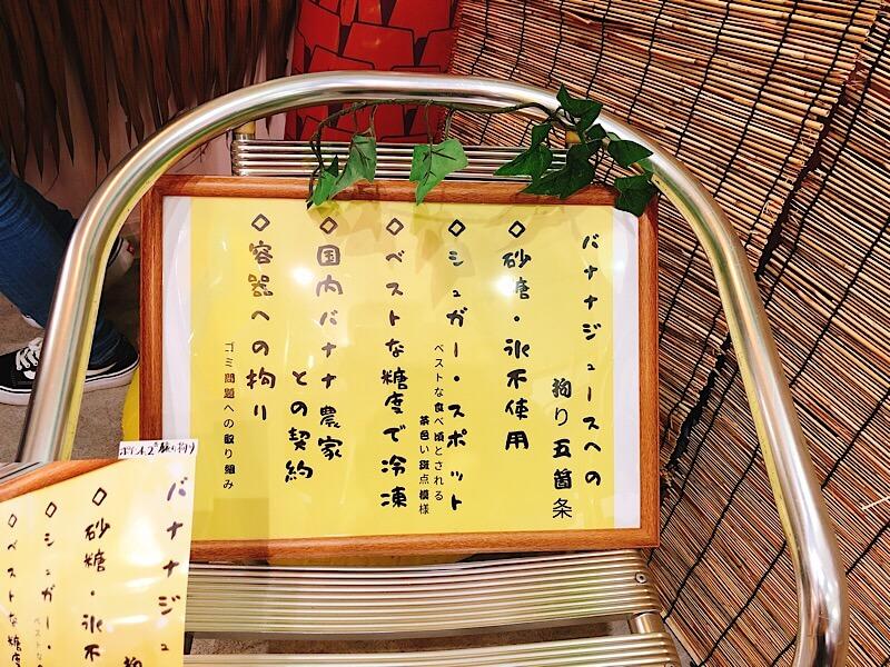 大須のモンキーバナナのこだわりについての看板