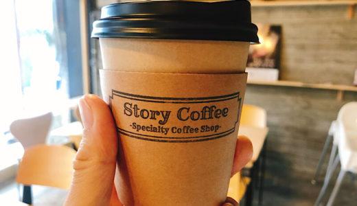 名東区西山商店街にスペシャルティコーヒー専門店StoryCoffeeがオープン