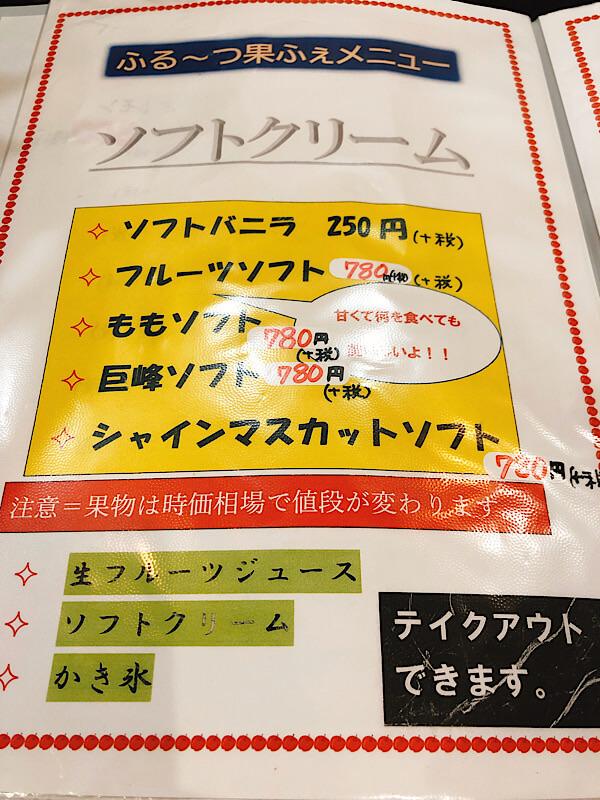 ぜんめいや(ふるーつ果ふぇ)のソフトクリームのメニュー表