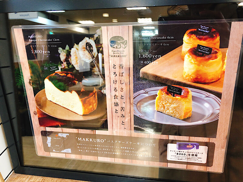 Makkuro バスクチーズケーキ専門店のメニュー