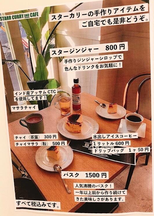 スターカリー&カフェのメニュー