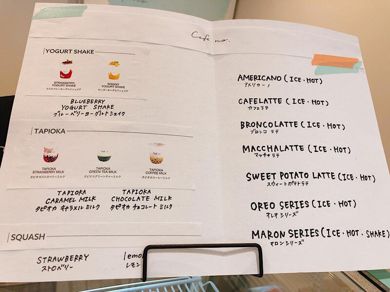 cafenoのメニュー