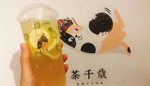 名古屋栄に茶千歳栄店がオープン。猫目タピオカやワンチャンアイスなど限定メニューも。