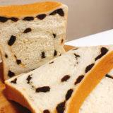 一本堂のレーズン食パン