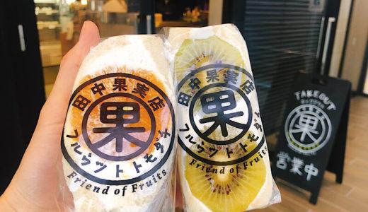 岡崎市『田中果実店フルーツとともだち』がオトリバーサイドテラスにオープン