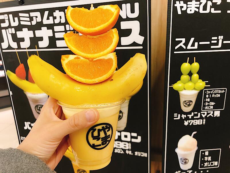 やまひこのバナナジュース