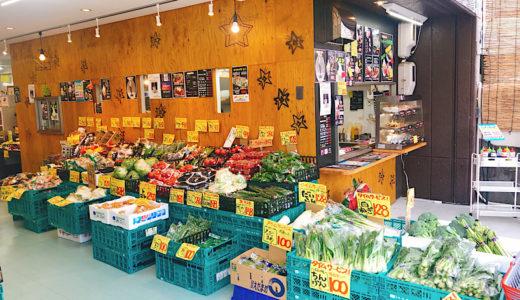 名東区八百屋の壮は野菜が激安!美味しい果物がたくさん揃っている!駐車場は?