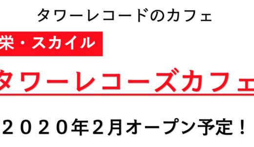 タワーレコード(タワレコ)のカフェが、名古屋・栄 スカイルに2月オープン予定!