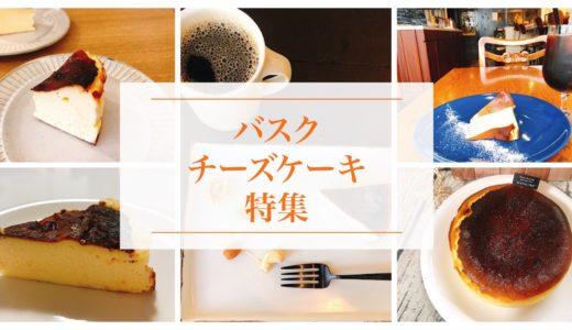 名古屋で美味しいバスクチーズケーキを食べられるお店『5選』