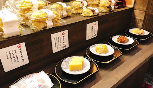 (名古屋金山)金山小町に和菓子屋あかねいろがオープン。鬼まんじゅうもあるよ。