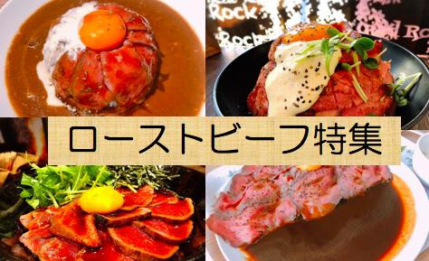 名古屋の美味しいローストビーフ丼のお店厳選『4選』