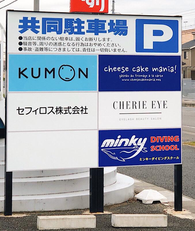 チーズケーキマニアの駐車場