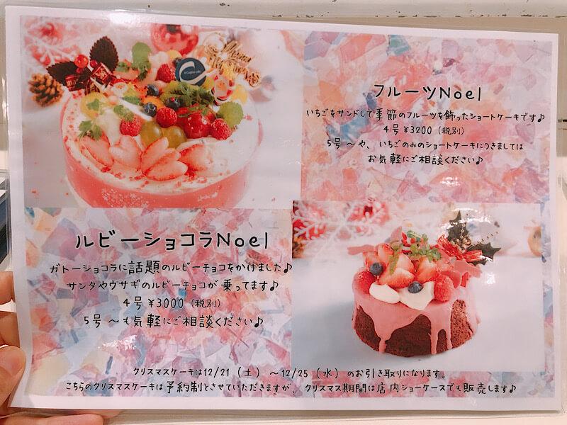 イクジーノカフェのクリスマスケーキ