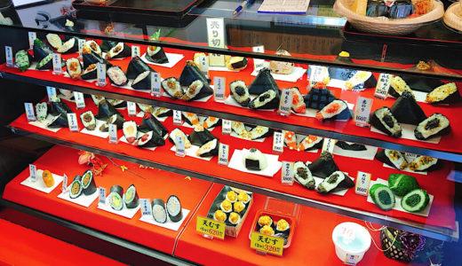 (名古屋金山)にぎりたては注文してから握ってくれるおにぎり専門店